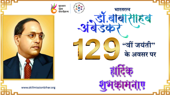 Ambedkar Jayanti : IMAGES, GIF, ANIMATED GIF, WALLPAPER, STICKER FOR WHATSAPP & FACEBOOK