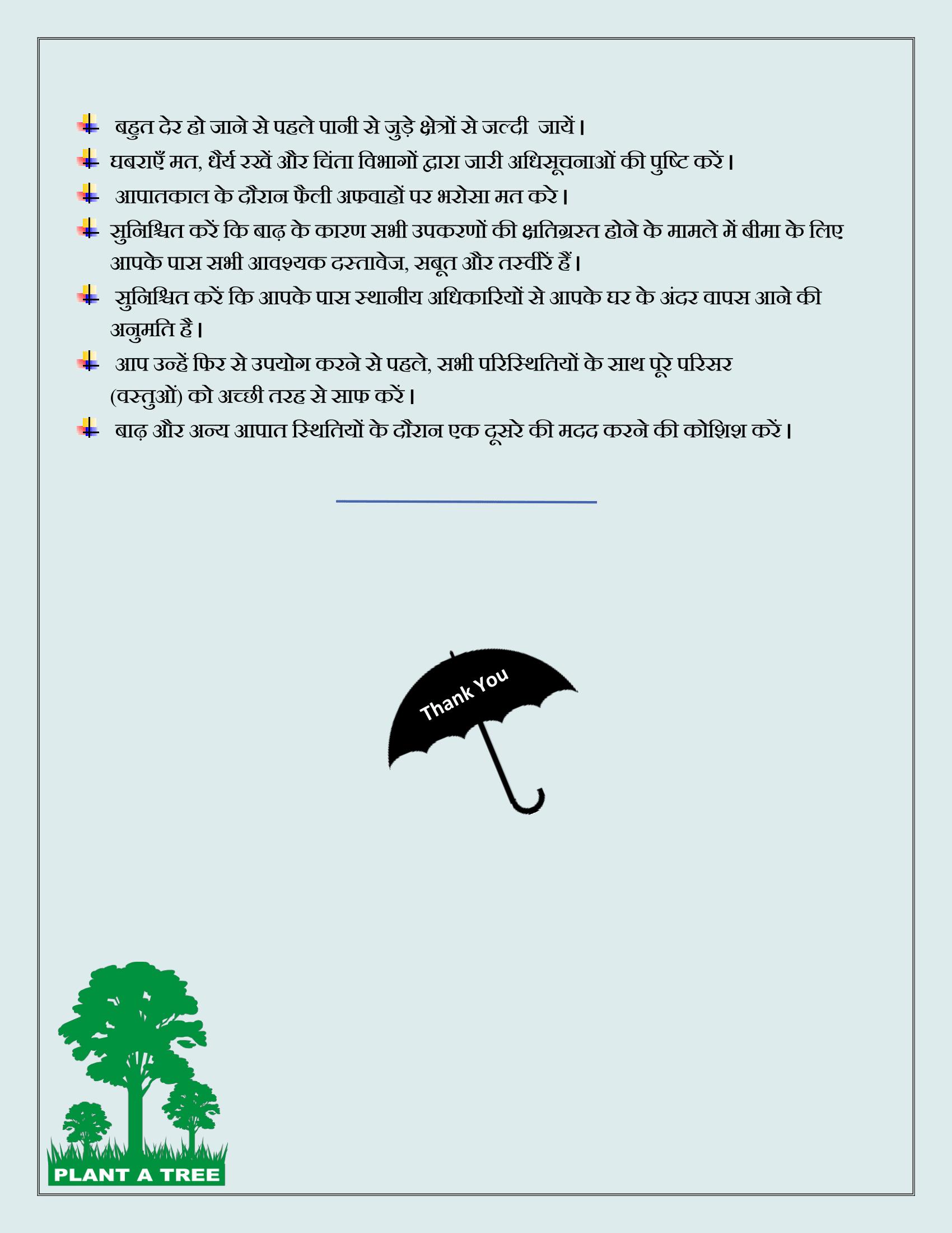 बाढ़/बारिश से पहले और बाद में एहतियाती उपाय |